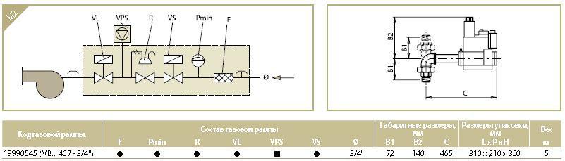 горелка газовая tbg 120 mc схема рампы